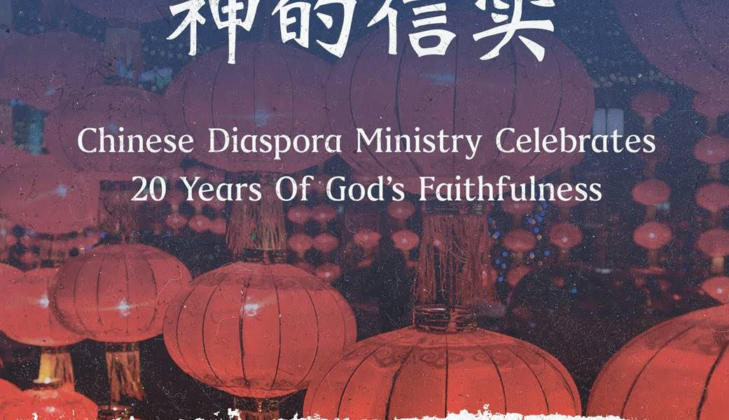 散居華人事工20週年紀念慶典